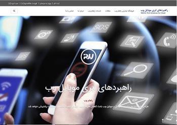 تصویری از مدیریت محتوای راهام وب